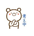 しろくまさん☆ほのぼのスタンプ 1(個別スタンプ:23)