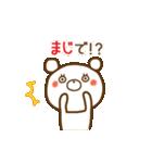 しろくまさん☆ほのぼのスタンプ 1(個別スタンプ:31)
