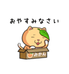 ぽっちゃりたれ耳ミカンネコ(個別スタンプ:02)