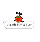 吹き出しの上にミニトマトがいる(個別スタンプ:25)