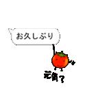 吹き出しの上にミニトマトがいる(個別スタンプ:26)