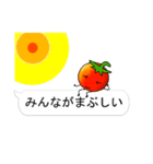 吹き出しの上にミニトマトがいる(個別スタンプ:27)
