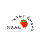 吹き出しの上にミニトマトがいる(個別スタンプ:35)
