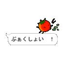 吹き出しの上にミニトマトがいる(個別スタンプ:38)