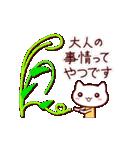 【伝わる!大人メッセージ】(個別スタンプ:40)