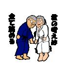 押忍!柔道部(個別スタンプ:2)
