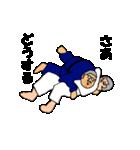 押忍!柔道部(個別スタンプ:3)