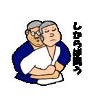 押忍!柔道部(個別スタンプ:7)