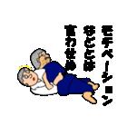 押忍!柔道部(個別スタンプ:8)