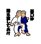 押忍!柔道部(個別スタンプ:9)