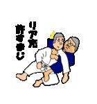 押忍!柔道部(個別スタンプ:11)