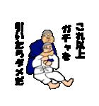 押忍!柔道部(個別スタンプ:13)