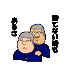 押忍!柔道部(個別スタンプ:14)