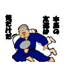 押忍!柔道部(個別スタンプ:17)