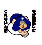 押忍!柔道部(個別スタンプ:18)
