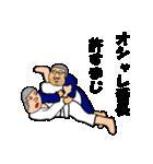 押忍!柔道部(個別スタンプ:19)