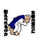 押忍!柔道部(個別スタンプ:20)