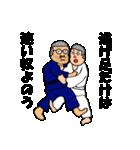 押忍!柔道部(個別スタンプ:21)