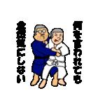押忍!柔道部(個別スタンプ:22)