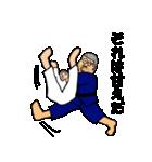 押忍!柔道部(個別スタンプ:23)