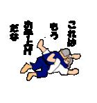 押忍!柔道部(個別スタンプ:25)