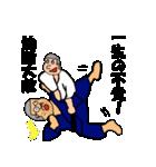 押忍!柔道部(個別スタンプ:30)