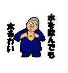 押忍!柔道部(個別スタンプ:32)