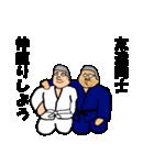 押忍!柔道部(個別スタンプ:33)