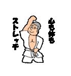押忍!柔道部(個別スタンプ:35)