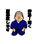 押忍!柔道部(個別スタンプ:36)