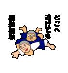 押忍!柔道部(個別スタンプ:38)