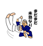 押忍!柔道部(個別スタンプ:40)