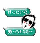 Mr.スダレのおもろいふきだしスタンプ(個別スタンプ:11)