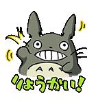 となりのトトロ(個別スタンプ:01)