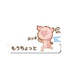 ぶたといっしょ(個別スタンプ:4)