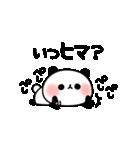おでかけパンダちゃん(個別スタンプ:02)