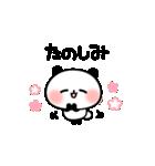 おでかけパンダちゃん(個別スタンプ:08)