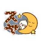 あんずちゃん3(個別スタンプ:40)