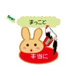 土佐弁好きウサギ応援高知隊(翻訳あり)(個別スタンプ:38)