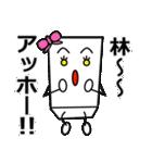 林さん専用スタンプ【毒顔とうふ】(個別スタンプ:01)