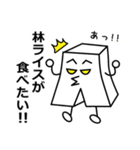林さん専用スタンプ【毒顔とうふ】(個別スタンプ:7)