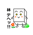林さん専用スタンプ【毒顔とうふ】(個別スタンプ:9)