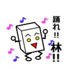林さん専用スタンプ【毒顔とうふ】(個別スタンプ:15)