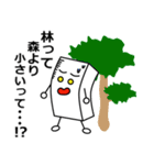 林さん専用スタンプ【毒顔とうふ】(個別スタンプ:22)