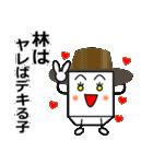 林さん専用スタンプ【毒顔とうふ】(個別スタンプ:24)