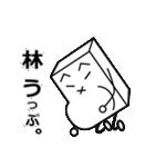 林さん専用スタンプ【毒顔とうふ】(個別スタンプ:26)