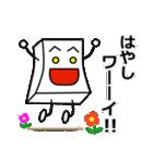 林さん専用スタンプ【毒顔とうふ】(個別スタンプ:27)