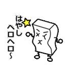 林さん専用スタンプ【毒顔とうふ】(個別スタンプ:28)