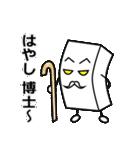 林さん専用スタンプ【毒顔とうふ】(個別スタンプ:32)