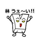 林さん専用スタンプ【毒顔とうふ】(個別スタンプ:35)